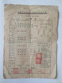 1950年 上海私立江西小学校成绩报告单 陈毅