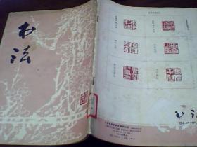 书法(1978年第一期、1979第一.二期)合售