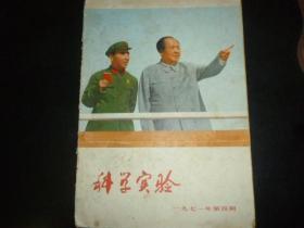 老期刊:科学实验(1971年 第4期)封面带彩色毛林合影