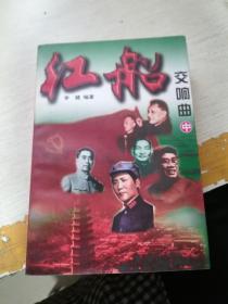 红船交响曲(中)