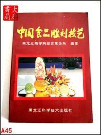 中国食品雕刻技艺  A45