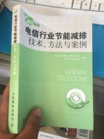 电信行业节能减排技术、方法与案例