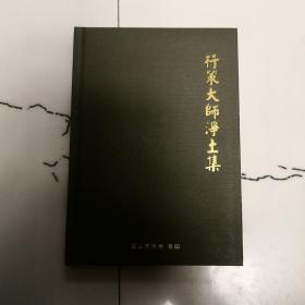 印光法师文钞简编