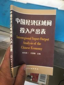中国经济区域间投入产出表=-