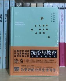 统治与教育:从国民到公民(全新塑封)