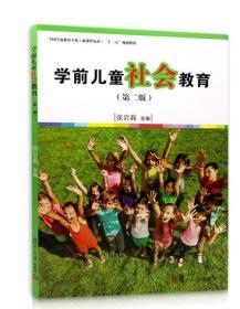 江苏自考教材28047学前儿童社会教育 第二版第2版 张岩莉主编 复旦大学出版社