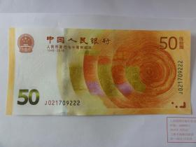 人民币发行七十周年纪念钞 豹子号(号码J021709222)送保护册,包快递