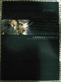 上海思普信息技术有限公司宣传页