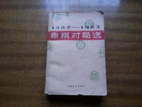 【1962--1963年象棋对局选】32开本422页,上海文化出版社,1964年1版1印,实物拍照书影如一