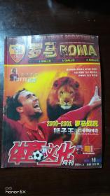 罗马ROMA 体育文化月刊2001.3 J