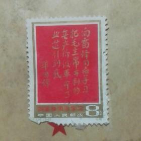 邮票 J.26.(3---2)1978 华国锋题词 向雷锋同志学习