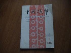 中国钱币(1992年第3期)