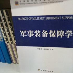 军事装备保障学