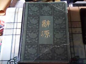 辞源(一)精装 79年修订第一版 书品如图