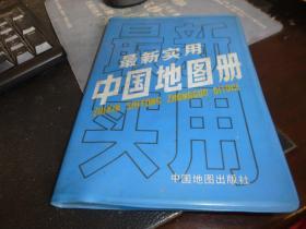 最新实用中国地图册,中国地图出版社1993年版,一版4印,品相好