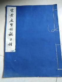 珂罗版:宋黄庭坚诗稿二种 1959年 线装