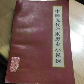 正版现货 中国现代作家历史小说选 本社选编 上海社会科学院出版社 图是实物