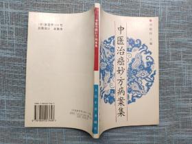中医治癌妙方病案集(一版一印)扉页有藏章及日期、其他无写划品好