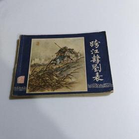 【连环画】跨江击刘表(连环画三国演义之四)(1984年1版1印)