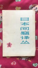 日本问题译丛(第一辑)
