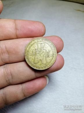 云南省 民国二十八年 党徽布币图 黄铜 贰仙铜板