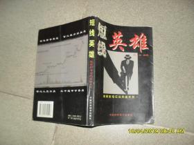 短线英雄(84品大32开2000年1版1印3万册289页雄霸股海征战英雄系列一)44777