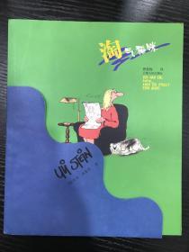 淘气猫咪  (德)乌利·施泰因(Uli Stein) 著 唐艳梅 译   云南人民出版社