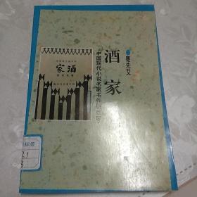 中国现代小说名家名作原版库:酒家