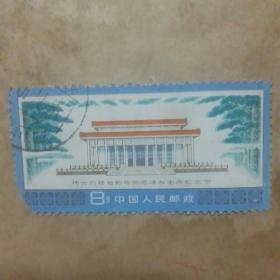 邮票:1977J.22.(2---1) 伟大的领袖和导师毛泽东主席纪念堂  盖消票