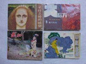 连环画(蛐蛐、不祥之婚的城堡、大后方、景阳冈打虎)4本合售
