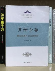 青册金鬘:蒙古部族与文化史研究