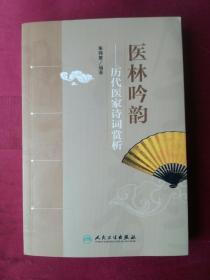医林吟韵——历代医家诗词赏析(签名本)