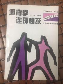 通背拳连环秘技(名拳实用技击丛书)