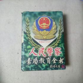 人民警察素质教育全书。