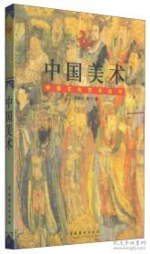 中国美术(中国文化艺术丛书)