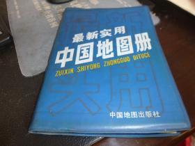最新实用中国地图册,1992年版,一版二印