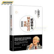 稻盛和夫阿米巴经营实践 阿米巴经营的操作方法经营理念 生产与运作管理经营模式 日本企业管理实践   9787520202824