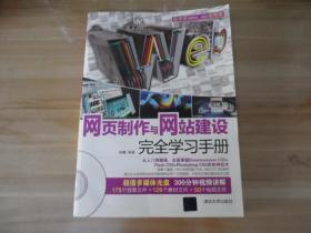 网页制作与网站建设完全学习手册