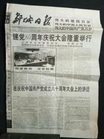 邹城日报2001年7月4日(江泽民在庆祝中国共产党成立80周年大会上的讲话全文)