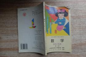 数学 第二册:九年义务教育六年制小学教科书