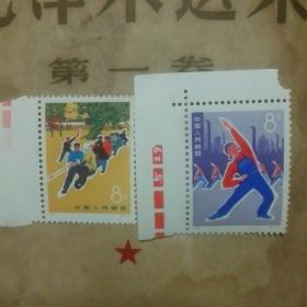 编号邮票 发展体育运动(编40 41 1972年)两张可分开出售