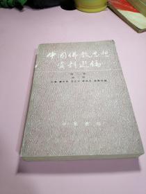 中国佛教思想资料选编    第二卷  第二册
