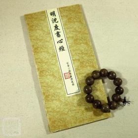 宋李公麟维摩演教图并明沈度小楷心经  宣纸全卷 佛教经典