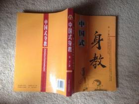 中国式父教+中国式身教【2本合售】