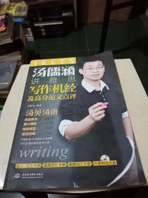 汤儒涵讲雅思写作机经及高分范文点评