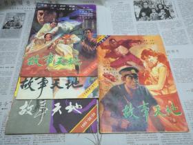 故事天地1985年(总35.36.37.38.39期 四册合售)