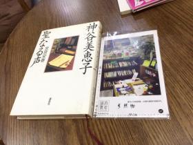 日文原版: 神谷美惠子 圣なる声