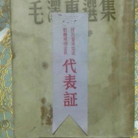 四川省浸岀法制糖现场会议代表证 4.5*15开