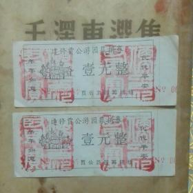 修建贾公游园募捐券 (壹元整 2张可分开出售 12.5*5.5开)