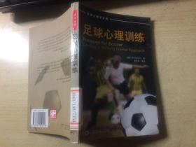 足球心理训练(英 贝斯威克著)运动心理学系列 馆藏